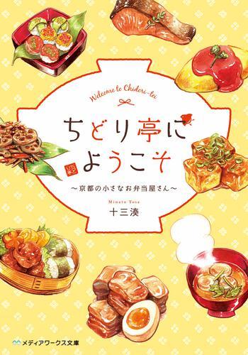 ちどり亭にようこそ ~京都の小さなお弁当屋さん~ 表紙