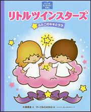 表紙:サンリオキャラクターえほんミニ リトルツインスターズ ふたごのキキとララ