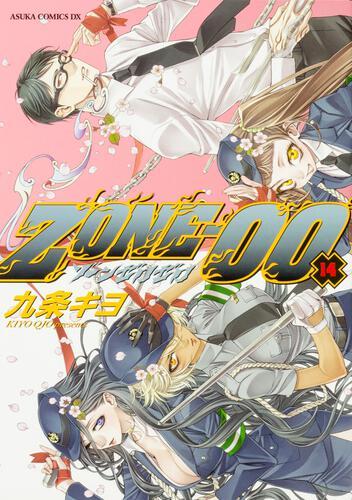 書影:ZONE‐00 第14巻