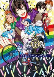 KING OF PRISM by PrettyRhythm電撃コミックアンソロジー