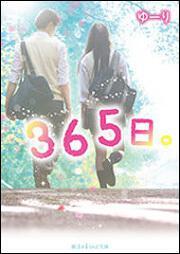 365日。