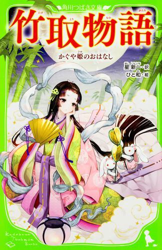 書影:竹取物語 かぐや姫のおはなし