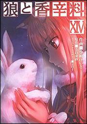 書影:狼と香辛料(14)