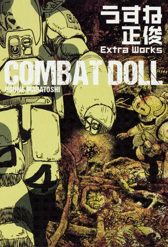 表紙:COMBAT DOLL うすね正俊 Extra Works
