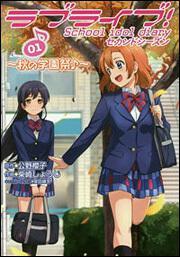 ラブライブ! School idol diary セカンドシーズン01〜秋の学園祭♪〜