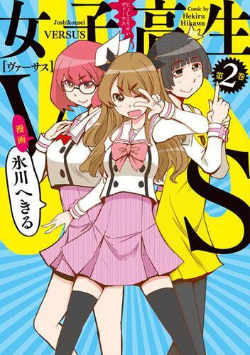 女子高生VS(2)