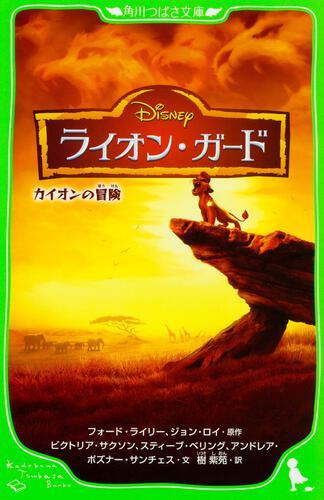 ディズニーライオン・ガードカイオンの冒険