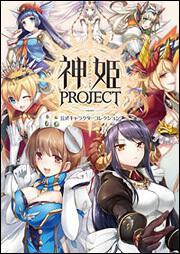 神姫PROJECT 公式キャラクターコレクション