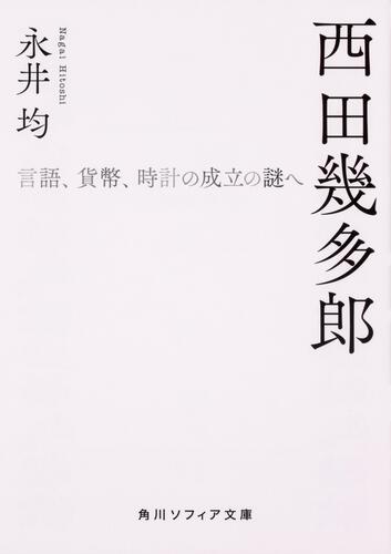 書影:西田幾多郎 言語、貨幣、時計の成立の謎へ