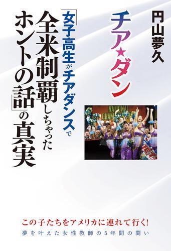 チア☆ダン「女子高生がチアダンスで全米制覇しちゃったホントの話」の真実