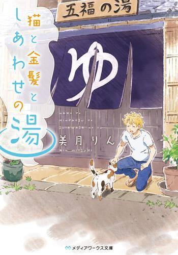 表紙:猫と金髪としあわせの湯