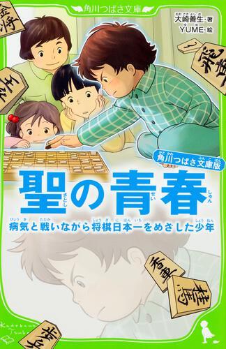 表紙:角川つばさ文庫版 聖の青春 病気と戦いながら将棋日本一をめざした少年