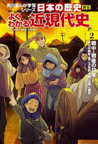 書影:角川まんが学習シリーズ 日本の歴史 別巻 よくわかる近現代史2 戦中・戦後の日本
