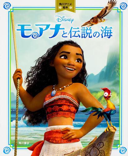 表紙:角川アニメ絵本 モアナと伝説の海
