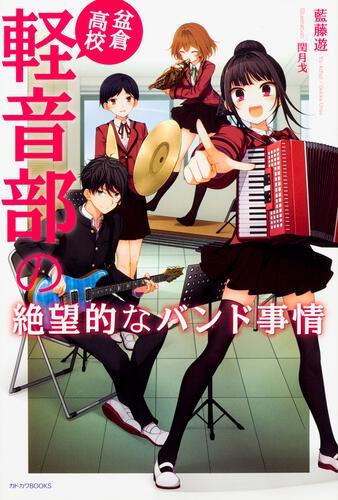 盆倉高校軽音部の絶望的なバンド事情 表紙