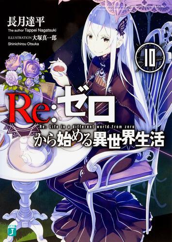 表紙:Re:ゼロから始める異世界生活10