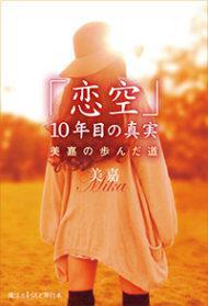 「恋空」10年目の真実美嘉の歩んだ道