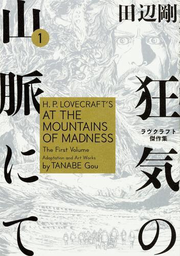 表紙:狂気の山脈にて 1 ラヴクラフト傑作集