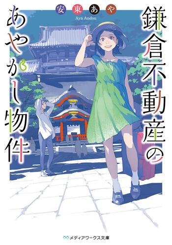表紙:鎌倉不動産のあやかし物件