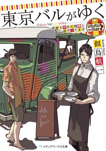 表紙:東京バルがゆく 会社をやめて相棒と店やってます