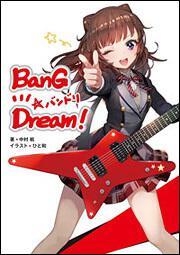 書影:BanG Dream! バンドリ