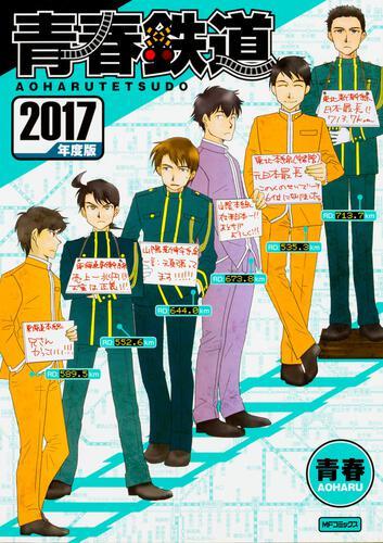 書影:青春鉄道 2017年度版