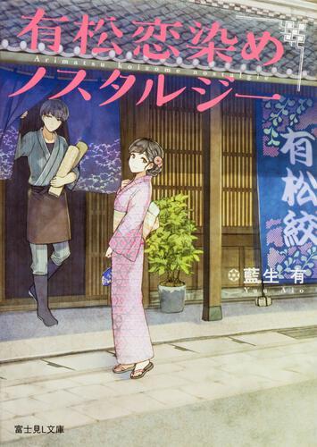 書影:有松恋染めノスタルジー
