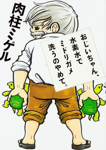 表紙:おじいちゃん、水素水でミドリガメ洗うのやめて。