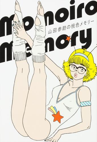 表紙:山田参助の桃色メモリー