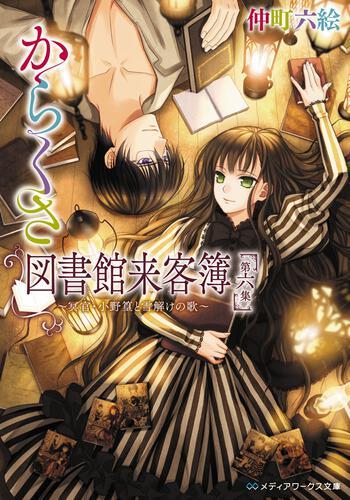 表紙:からくさ図書館来客簿 第六集 ~冥官・小野篁と雪解けの歌~