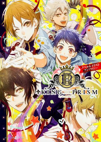 書影:KING OF PRISM by PrettyRhythm ノベル&イラストアンソロジー