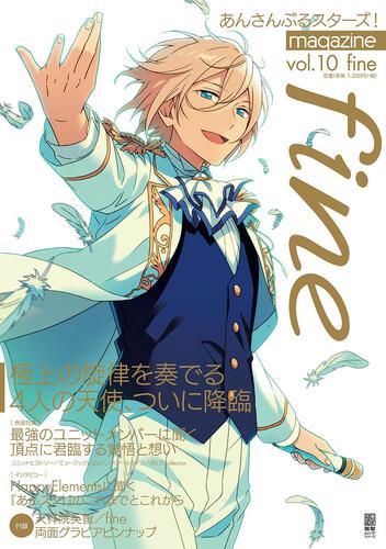 あんさんぶるスターズ!magazine vol.10 fine