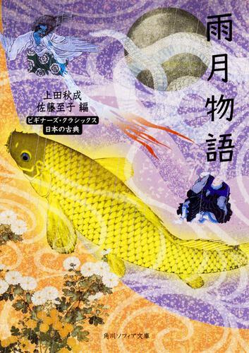 書影:雨月物語 ビギナーズ・クラシックス 日本の古典