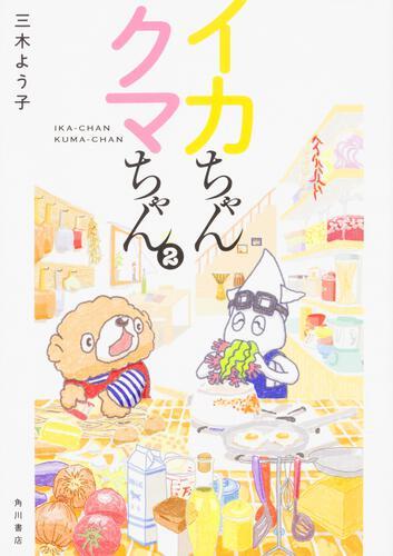 イカちゃんクマちゃん(2)
