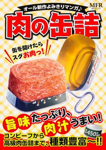 表紙:肉の缶詰