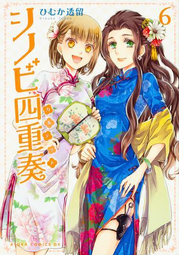 書影:シノビ四重奏 第6巻