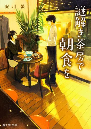 書影:謎解き茶房で朝食を