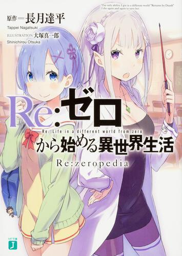 書影:Re:ゼロから始める異世界生活 Re:zeropedia