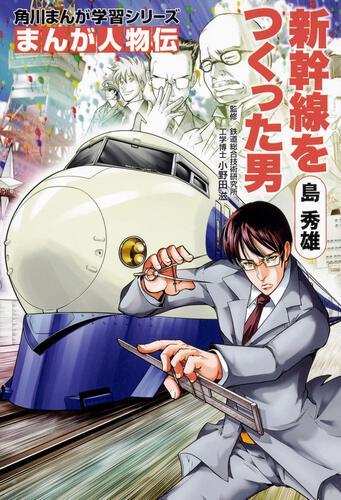 書影:角川まんが学習シリーズ まんが人物伝 島 秀雄 新幹線をつくった男