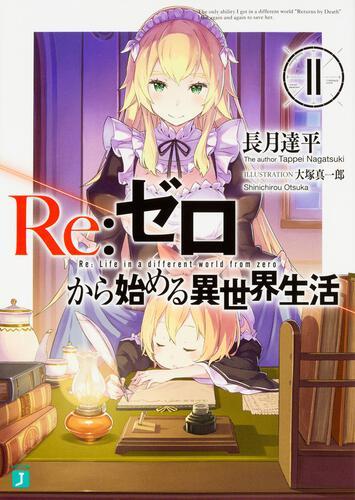 表紙:Re:ゼロから始める異世界生活11
