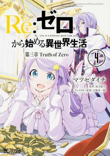 書影:Re:ゼロから始める異世界生活 第三章 Truth of Zero 4