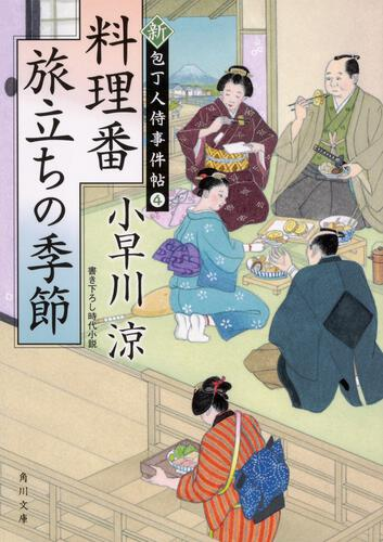 書影:料理番 旅立ちの季節(仮) 新・包丁人侍事件帖(4)