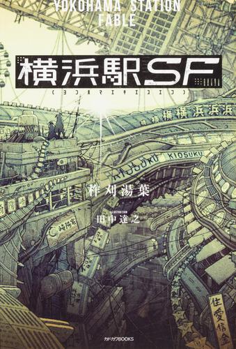 横浜駅SF 表紙