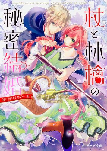 書影:杖と林檎の秘密結婚 神に捧げる恋の一皿