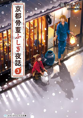 表紙:京都骨董ふしぎ夜話3
