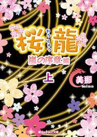 桜龍嵐の序章 編[上]