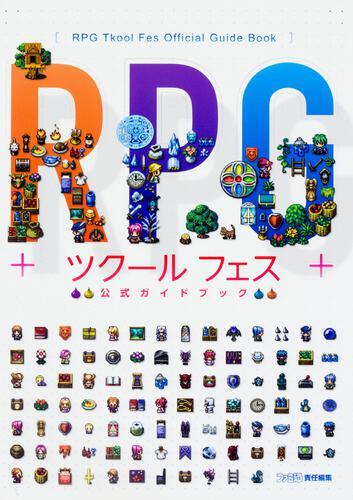 書影:RPGツクール フェス 公式ガイドブック