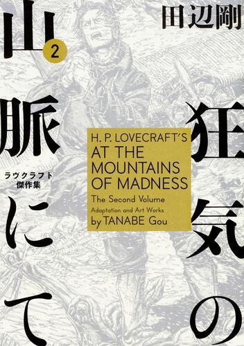 表紙:狂気の山脈にて 2 ラヴクラフト傑作集