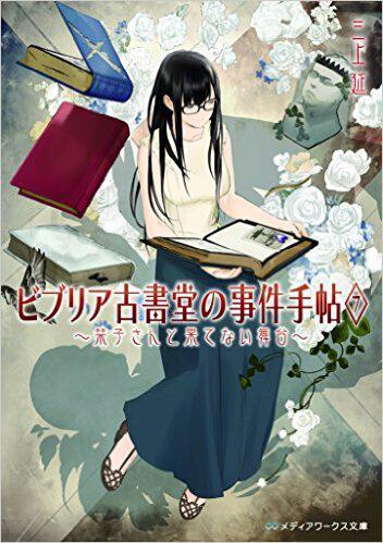 表紙:ビブリア古書堂の事件手帖7 ~栞子さんと果てない舞台~