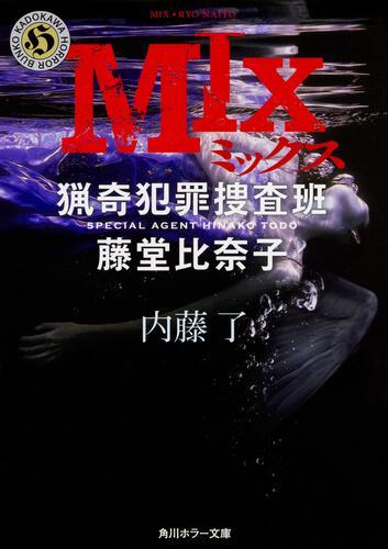 書影:MIX 猟奇犯罪捜査班・藤堂比奈子